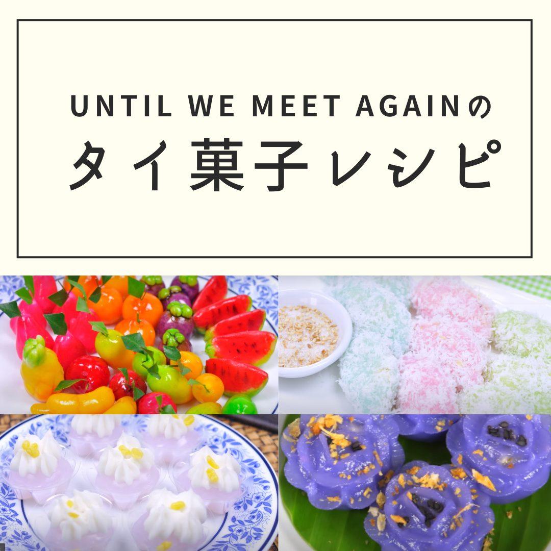 タイBLドラマ「Until We Meet Again」に登場するお菓子とそのレシピ