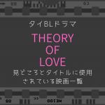 親友への切ない恋を描いたタイBLドラマ「Theory Of Love」‐見どころとタイトルに使用されている映画一覧