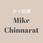【タイ俳優】Mike Chinnarat(マイク・チンナラット)