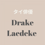 【タイ俳優】Sattabut Drake Laedeke