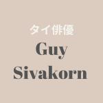 【タイ俳優】Guy Sivakorn(ガイ・シワコーン)