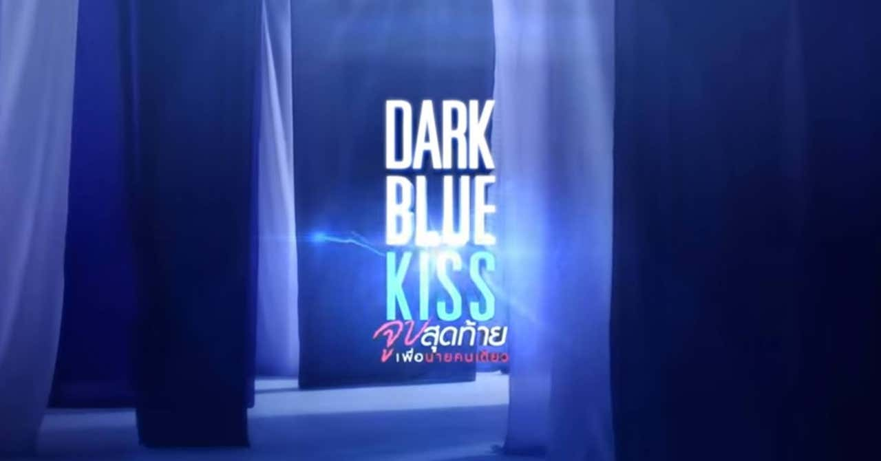 タイBLドラマ Dark Blue Kiss(ダーク・ブルー・キス)視聴感想ーあらすじ・キャスト・ドラマの見どころを紹介します