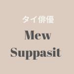 【タイ俳優】Mew Suppasit(ミュー・スパシット)