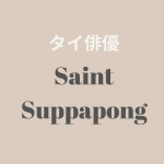 【タイ俳優】Saint Suppapong(セイント・スパポン)