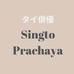 【タイ俳優】 Singto Prachaya(シントー・プラチャヤー)
