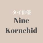 【タイ俳優】Nine Kornchid(ナイン・コーンチッド)