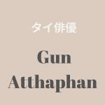 Gun Atthaphan(ガン・アタパン)