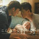 ベトナム映画「こんなにも君が好きで -goodbye mother-」