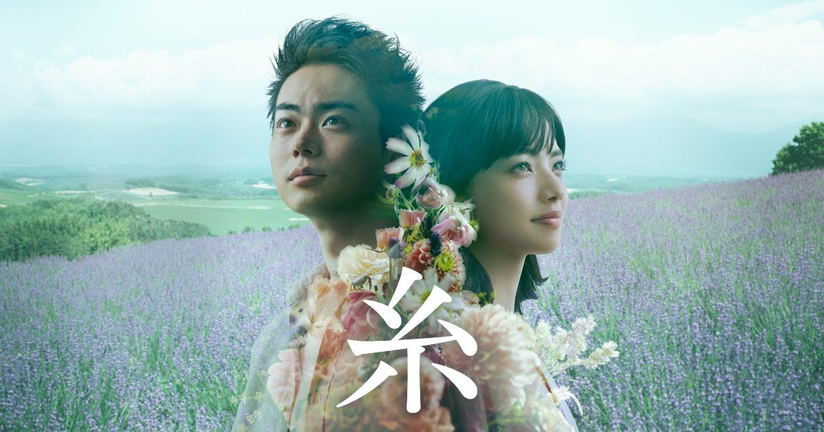 菅田将暉&小松菜奈。2人の相性が最高な映画「糸」のネタバレありの解説、感想